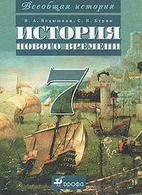 Обложка книги 7 класс. Учебник по истории Нового времени
