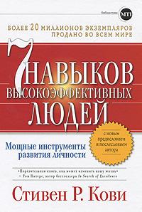 Книга 7 навыков высокоэффективных людей. Мощные инструменты развития личности