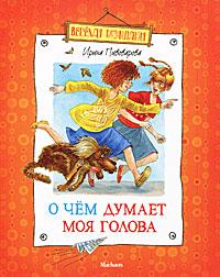 О чем думает моя голова12296407В книгу известной детской писательницы Ирины Пивоваровой вошли веселые рассказы и повести о забавных приключениях третьеклассницы Люси Синицыной и ее друзей. Необыкновенные, полные юмора истории, которые происходят с этой выдумщицей и проказницей, с удовольствием будут читать не только дети, но и их родители.