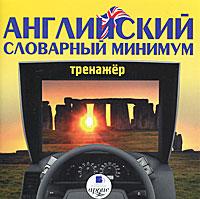 Английский словарный минимум. Тренажер (аудиокурс MP3)