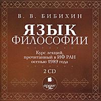 Язык философии (аудиокнига MP3 на 2 CD)