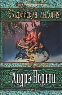 Эльфийская дилогия