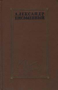 Александр Письменный. Избранное