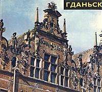 Гданьск. Пейзаж и архитектура