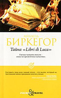 """Тайна """"Libri di Luca"""""""