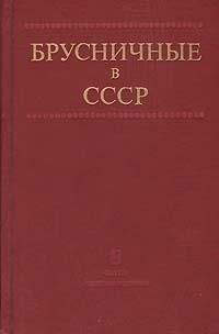 Брусничные в СССР: Ресурсы, интродукция, селекция