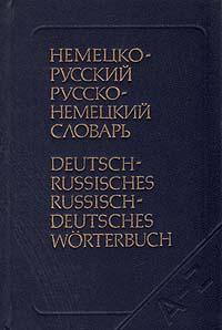 Книга Немецко-русский. Русско-немецкий словарь