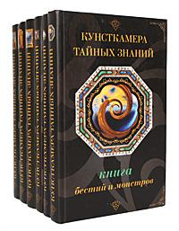 """Серия """"Кунсткамера тайных знаний"""" (комплект из 6 книг)"""
