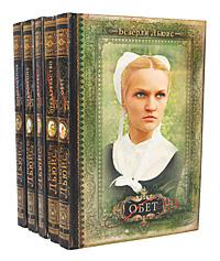 """Серия """"Дочери Авраама"""" (комплект из 5 книг). Беверли Льюис"""