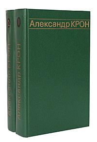 Александр Крон. Избранные произведения в 2 томах (комплект)