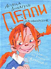 Пеппи Длинныйчулок поселяется на вилле Курица12296407Повесть-сказка о самой сильной, самой веселой, самой смешной, самой доброй и самой справедливой девочке в мире - Пеппи Длинныйчулок. За эту книгу шведская писательница Астрид Линдгрен была удостоена премии Андерсена - высшей международной награды за лучшее произведение детской и юношеской литературы.