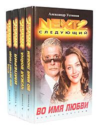 Next. Следующий (комплект из 4 книг)