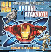 Железный человек 2. Дроны атакуют! ( 978-5-353-05340-8 )