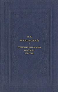 В. А. Жуковский. Стихотворения. Поэмы. Проза