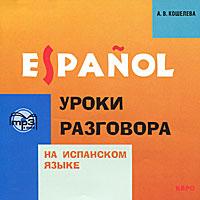 Espanol. Уроки разговора на испанском языке (аудиокурс на CD)