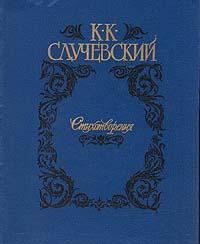 К. Случевский. Стихотворения