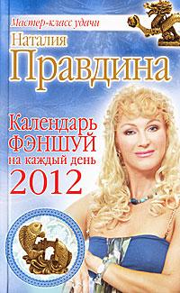 Календарь фэншуй на каждый день 2012 года. Наталия Правдина
