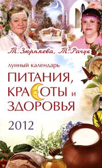 Лунный календарь питания, красоты и здоровья на 2012. Зюрняева Т.
