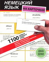 Книга Немецкий язык на карточках. 1100 самых нужных слов