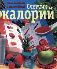 Самый понятный и наглядный счетчик калорий ( 978-5-271-34542-5, 978-5-17-073408-5 )