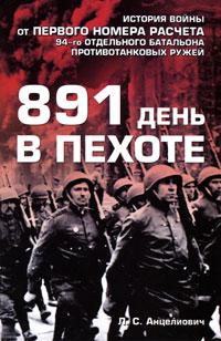 891 день в пехоте ( 978-985-16-9675-4 )