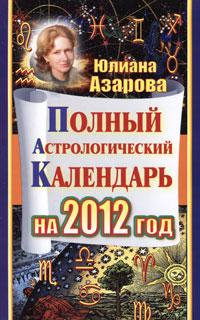 Полный астрологический календарь на 2012. Юлиана Азарова