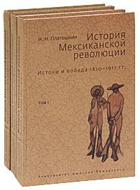 История Мексиканской революции (комплект из 3 книг). Н. Н. Платошкин