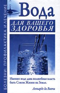 Вода для вашего здоровья ( 978-5-17-074980-5, 978-5-4215-2445-8 )