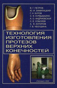 Технология изготовления протезов верхних конечностей ( 978-5-8232-0260-2 )