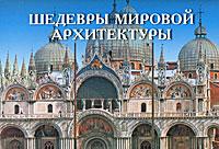 Шедевры мировой архитектуры (набор из 33 открыток)