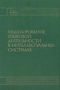 Моделирование языковой деятельности в интеллектуальных системах