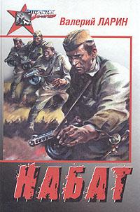 Набат. Валерий Ларин