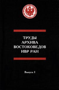 Труды архива востоковедов ИВР РАН. Выпуск 1