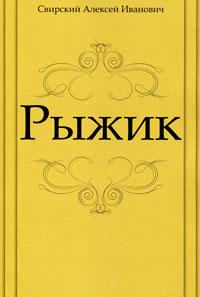 Книга Рыжик