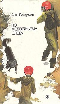 Книга По медвежьему следу