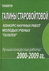 Памяти Галины Старовойтовой. Конкурс научных работ молодых ученых