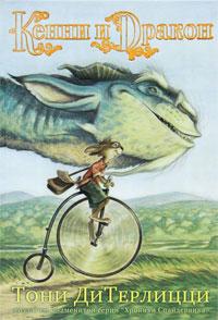 Кенни и дракон12296407Книга талантливого канадского писателя и художника-иллюстратора Тони Дитерлиззи. Книга повествует об удивительных приключениях маленького кролика Кенни и его большого друга дракона Грэхема. История, рассказанная в книге, переносит Вас в мир сказочного городка Раундбрук, а причудливый сюжет делает её интересной и захватывающей. Маленький вундеркинд Кенни очень любит читать и узнавать что-то новое. Он настолько погружен в познание окружающего мира, что совершенно оторван от реальности. По этой причине сверстники частенько не в силах понять его заумные школьные доклады. Что и говорить, даже родители порой судят о высказываниях Кенни по своему, ведь они простые фермеры, вся жизнь которых связана с практическим ведением хозяйства. Вот почему известие о том, что в их земле поселился дракон приводит Кенни в возбуждение. Еще бы! Ведь это совсем неисследованеная область для Кенни, таящая в себе так много загадочного... И как знать, может этот, невесть откуда взявшийся дракон, станет тем самым...