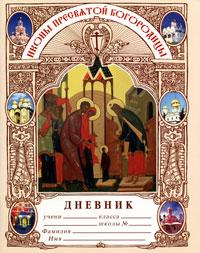 Дневник. Иконы Пресвятой Богородицы.