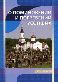 О поминовении и погребении усопших ( 978-985-6365-33-4 )