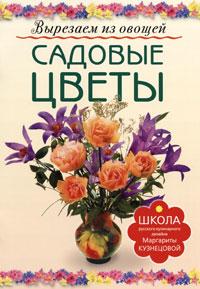 Садовые цветы. Вырезаем из овощей ( 978-5-462-01194-8 )