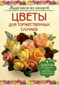 Цветы для торжественных случаев. Вырезаем из овощей