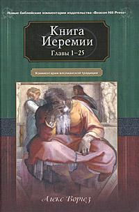 Книга Иеремии. Главы 1-25. Алекс Воргез