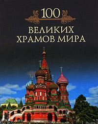 100 великих храмов мира. М. Н. Кубеев