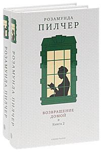 Возвращение домой (комплект из 2 книг). Розамунда Пилчер