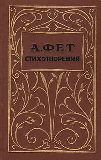 А. Фет. Стихотворения