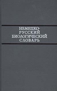 Немецко-русский биологический словарь