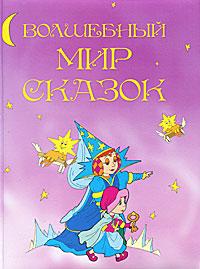 Волшебный мир сказок12296407Откройте эту чудесную книгу, и вы тотчас же перенесетесь в удивительный сказочный мир - мир волшебных превращений, героических подвигов, увлекательных приключений и захватывающих историй. Ваш ребенок будет в восторге от красочных иллюстраций и фантастических сюжетов русских и зарубежных сказок, собранных в этой книге. Среди них есть и широко известные во всем мире, и такие, о которых вы, возможно, никогда не слышали. Яркие персонажи помогут вашему малышу развить творческое мышление и воображение, научат сопереживанию, находчивости и житейской мудрости. Вместе, перелистывая страницу за страницей, вы еще раз убедитесь в том, что добро неизбежно побеждает зло, а настоящих героев ожидает достойная награда. Для чтения взрослыми детям.