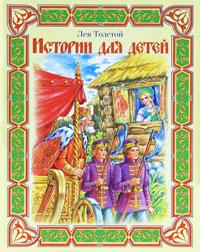 Истории для детей12296407В этой книге для семейного чтения собраны лучшие произведения Льва Николаевича Толстого, которые вот уже более века пользуются любовью и у малышей-дошкольников, и у требовательных подростков. Главные герои рассказов - дети, бедовые, ловкие, и потому близкие современным мальчишкам и девчонкам. Книга учит Любви - к человеку и ко всему, что его окружает: природе, животным, родной земле. Она добра и светла, как все творчество гениального писателя.