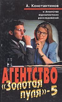 "Агентство ""Золотая пуля"" - 5"