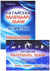 Китайский календарь удачи до 2070 года. Семья, здоровье, деньги (комплект из 2 книг). В. Гаврилов